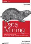 Книга Data mining. Извлечение информации из Facebook, Twitter, LinkedIn, Instagram, GitHub