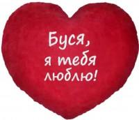 Подарок Подушка-Валентинка в форме сердца  'Буся, я тебя люблю!'