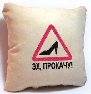 Подарок Сувенирная подушка 'Эх, прокачу!'