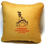 Подарок Сувенирная подушка 'Кращий хлопець!'