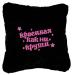 Подарок Сувенирная подушка 'Красивая, как не крути'