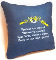 Подарок Сувенирная подушка 'Куму'