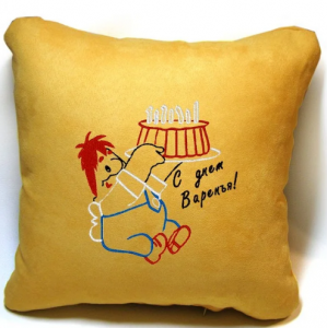 Подарок Сувенирная подушка 'С днем Варенья!'