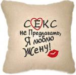 Подарок Сувенирная подушка 'Секс не предлагать'