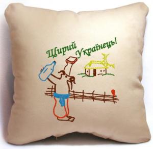 Сувенірна подушка 'Щирий Українець!'