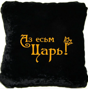 Подарок Сувенирная подушка 'Царь!'