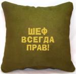 Подарок Сувенирная подушка 'Всегда прав!'