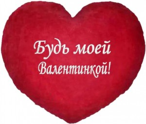 Подарок Подушка-Валентинка в форме сердца  'Будь моей...'