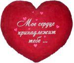 Подарок Подушка-Валентинка в форме сердца  'Мое сердце принадлежит тебе...'