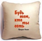 Подарок Сувенирная подушка 'Будь тем, кто ты есть' №138
