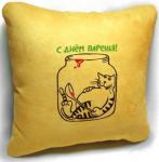 Подарок Сувенирная подушка 'C Днем Варенья' №98