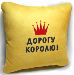 Подарок Сувенирная подушка ' Дорогу королю ' №83