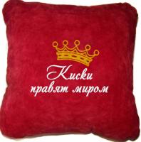 Подарок Сувенирная подушка 'Киски правят миром ' №166