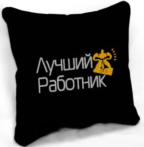 Подарок Сувенирная подушка 'Лучший работник' №159