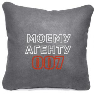 Подарок Сувенирная подушка ' Моему агенту 007' №82