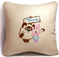 Подарок Сувенирная подушка 'С днем рождения! Пух...' №166