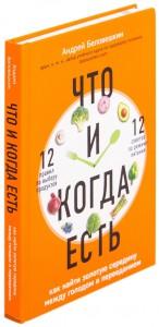 фото страниц Что и когда есть. Как найти золотую середину между голодом и перееданием #2