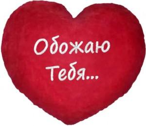 Подарок Подушка-Валентинка в форме сердца  'Обожаю тебя....'