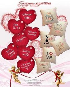 фото Подушка-Валентинка в форме сердца  'Обожаю тебя....' #4