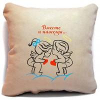Подарок Подушка-Валентинка  'Вместе и навсегда'