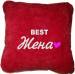 Подарок Сувенирная подушка ' Best Жена ' №103