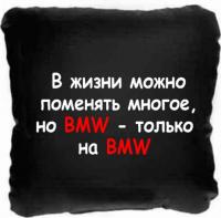 Подарок Сувенирная подушка ' BMW только на BMW' №141