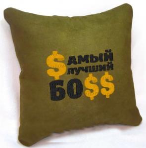 Подарок Сувенирная подушка 'Самый лучший БОСС' №169