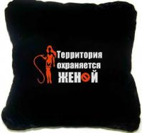 Подарок Сувенирная подушка ' Территория охраняется ' №88