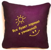Подарок Сувенирная подушка 'Все будет хорошо!' №151