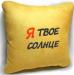 Подарок Сувенирная подушка 'Я твое солнце' №136