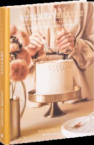 Книга Чизкейк внутри. Книга третья. Десерты, которые хочется повторить!