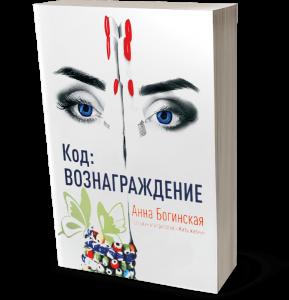 Книга Код: Вознаграждение