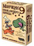 Настольная игра Hobby World Манчкин 9: Пранк юрского периода' (915140)