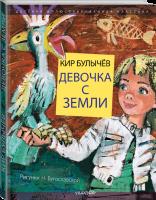 Книга Девочка с Земли