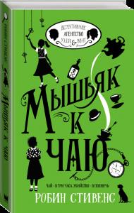 Книга Мышьяк к чаю