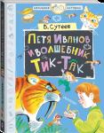 Книга Петя Иванов и волшебник Тик-Так