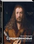 Книга Средневековье: самые известные герои истории