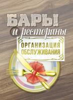 Книга Бары и рестораны. Организация обслуживания