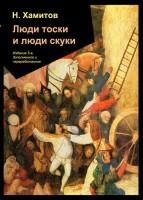 Книга Люди тоски и люди скуки