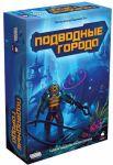Настольная игра Hobby World 'Подводные города' (915112)