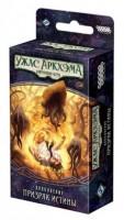 Настольная игра Hobby World 'Ужас Аркхэма. Карточная игра: Путь в Каркозу  Призрак Истины (915073)
