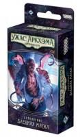 Настольная игра Hobby World 'Ужас Аркхэма. Путь в Каркозу. Бледная маска (915074)