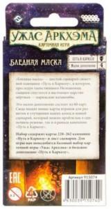 фото Настольная игра Hobby World 'Ужас Аркхэма. Путь в Каркозу. Бледная маска (915074) #7
