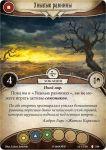 фото Настольная игра Hobby World 'Ужас Аркхэма. Путь в Каркозу. Туманная Каркоза (915076) #7