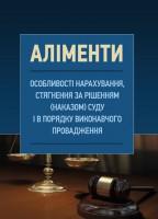 Книга Аліменти