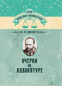Книга Очерки об адвокатуре