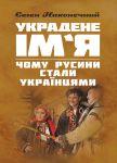 Книга Украдене ім'я. Чому русини стали українцями