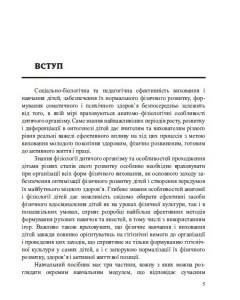 фото страниц Анатомія, фізіологія дітей з основами гігієни та фізичної культури #4