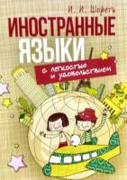Книга Иностранные языки с легкостью и удовольствием