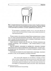фото страниц Иностранные языки с легкостью и удовольствием #6